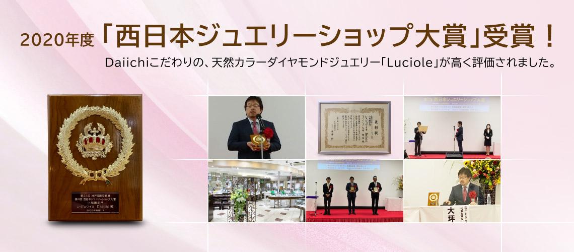 ジュワイヨDaiichi西日本ジュエリーショップ大賞受賞