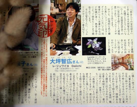 広報誌「TMO NEWS」