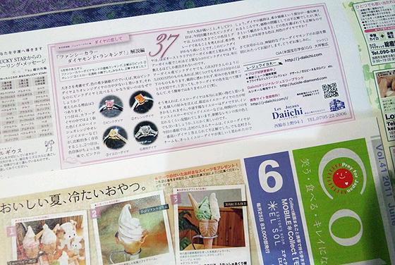 地元情報誌「collect」コレット6月号