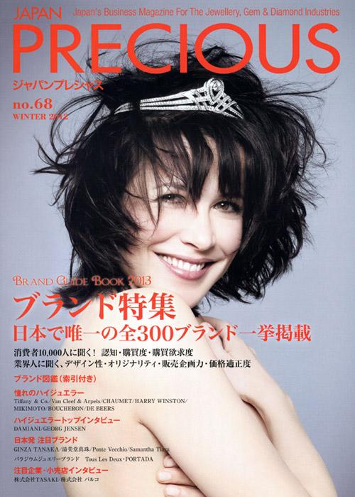 ジャパンプレシャス2012